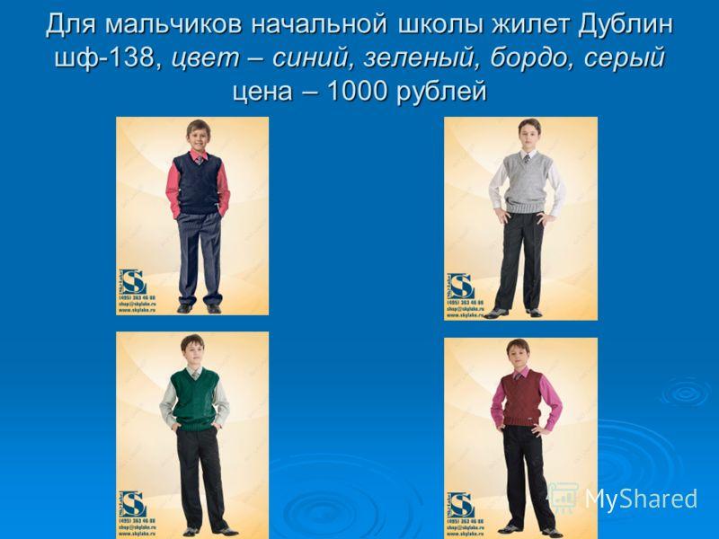 Для мальчиков начальной школы жилет Дублин шф-138, цвет – синий, зеленый, бордо, серый цена – 1000 рублей