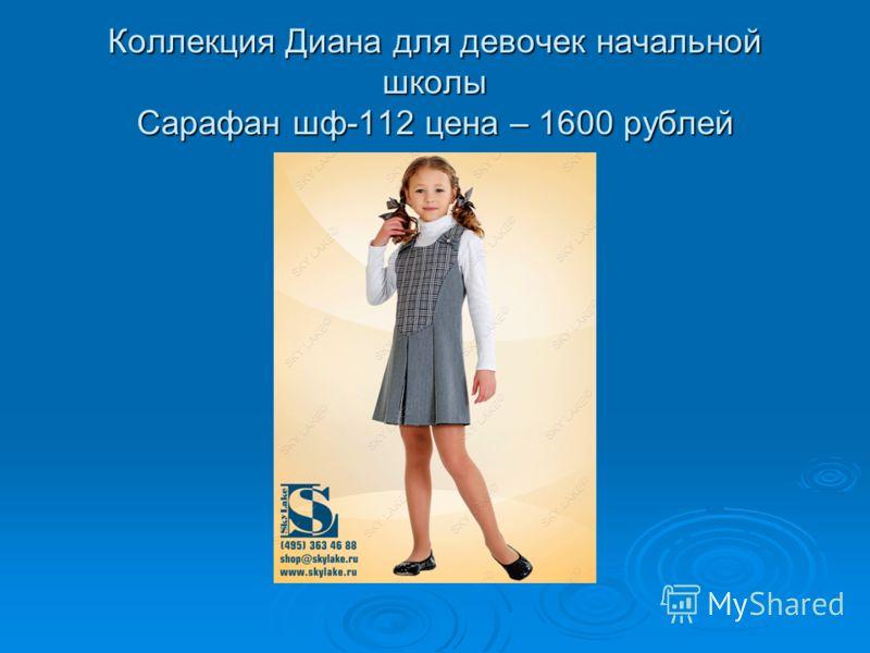 Коллекция Диана для девочек начальной школы Сарафан шф-112 цена – 1600 рублей