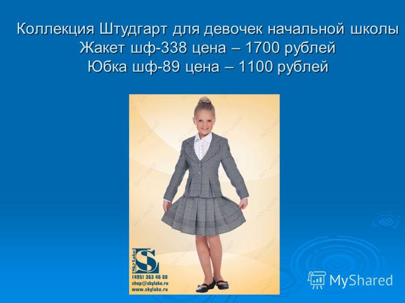 Коллекция Штудгарт для девочек начальной школы Жакет шф-338 цена – 1700 рублей Юбка шф-89 цена – 1100 рублей