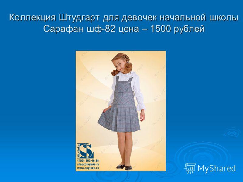 Коллекция Штудгарт для девочек начальной школы Сарафан шф-82 цена – 1500 рублей