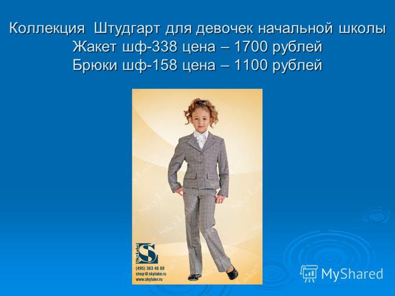 Коллекция Штудгарт для девочек начальной школы Жакет шф-338 цена – 1700 рублей Брюки шф-158 цена – 1100 рублей