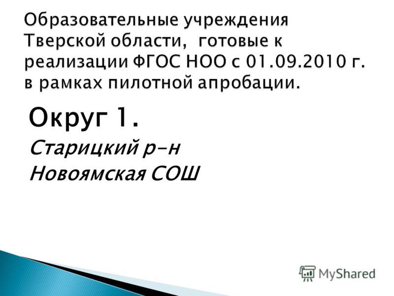 Округ 1. Старицкий р-н Новоямская СОШ