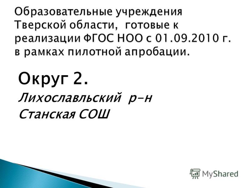 Округ 2. Лихославльский р-н Станская СОШ