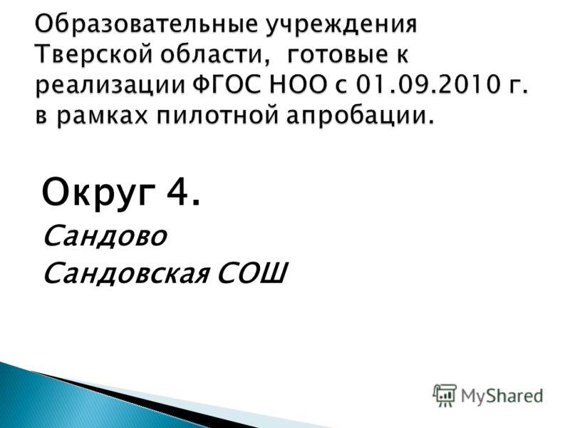Округ 4. Сандово Сандовская СОШ