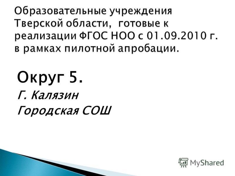 Округ 5. Г. Калязин Городская СОШ