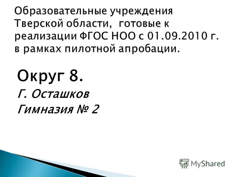 Округ 8. Г. Осташков Гимназия 2