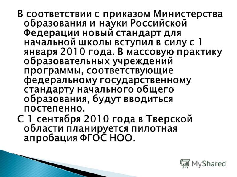 В соответствии с приказом Министерства образования и науки Российской Федерации новый стандарт для начальной школы вступил в силу с 1 января 2010 года. В массовую практику образовательных учреждений программы, соответствующие федеральному государстве