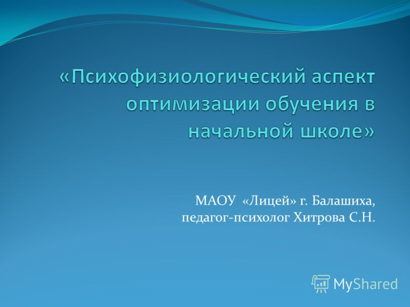 МАОУ «Лицей» г. Балашиха, педагог-психолог Хитрова С.Н.