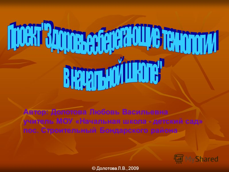Автор: Долотова Любовь Васильевна учитель МОУ «Начальная школа - детский сад» пос. Строительный Бондарского района © Долотова Л.В., 2009