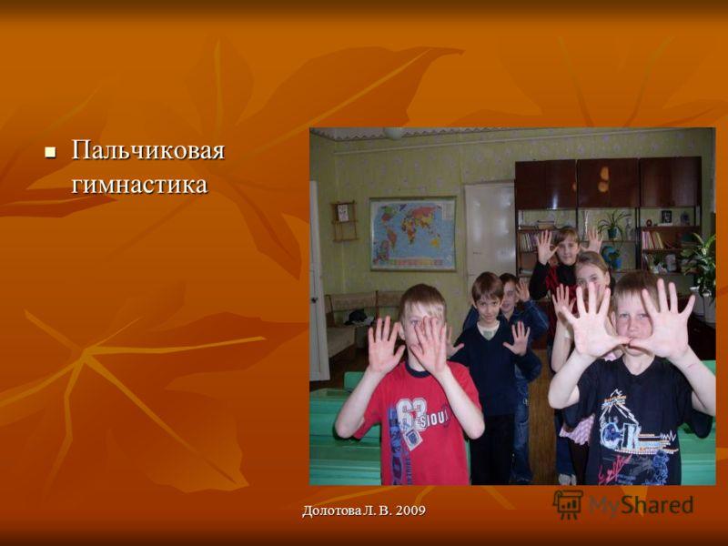 Пальчиковая гимнастика Пальчиковая гимнастика