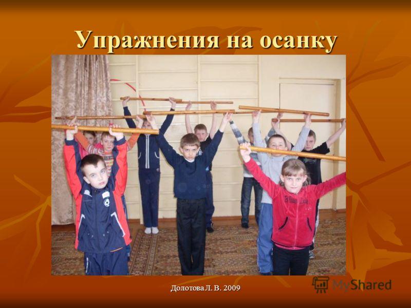 Долотова Л. В. 2009 Упражнения на осанку