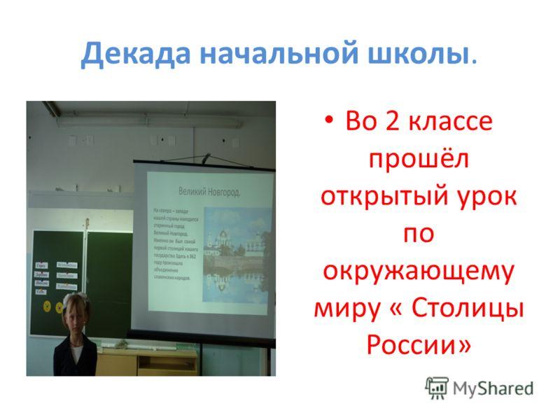Декада начальной школы. Во 2 классе прошёл открытый урок по окружающему миру « Столицы России»