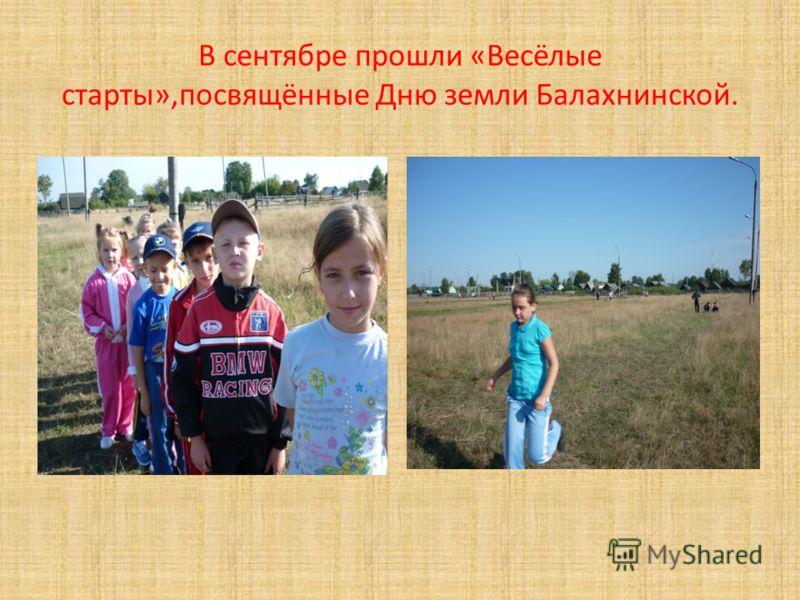 В сентябре прошли «Весёлые старты»,посвящённые Дню земли Балахнинской.