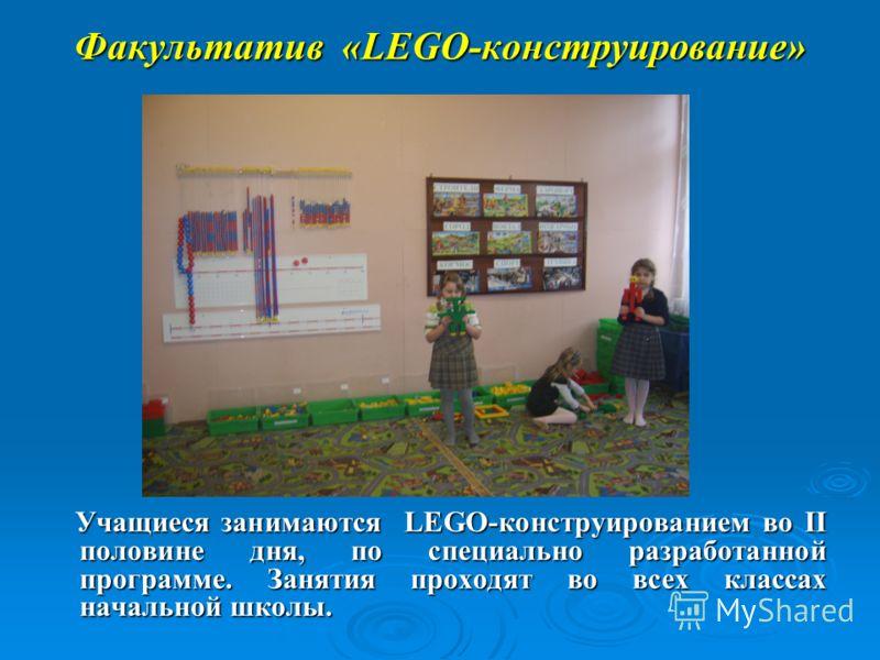 Факультатив «LEGO-конструирование» Учащиеся занимаются LEGO-конструированием во II половине дня, по специально разработанной программе. Занятия проходят во всех классах начальной школы. Учащиеся занимаются LEGO-конструированием во II половине дня, по