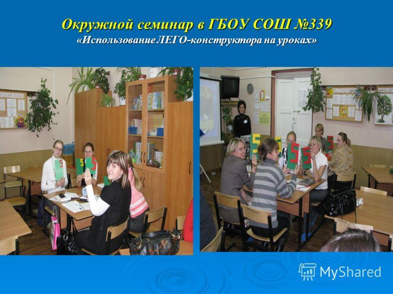 Окружной семинар в ГБОУ СОШ 339 «Использование ЛЕГО-конструктора на уроках»