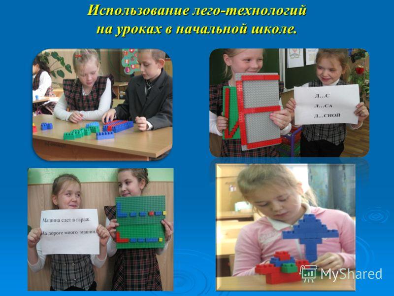 Использование лего-технологий на уроках в начальной школе.