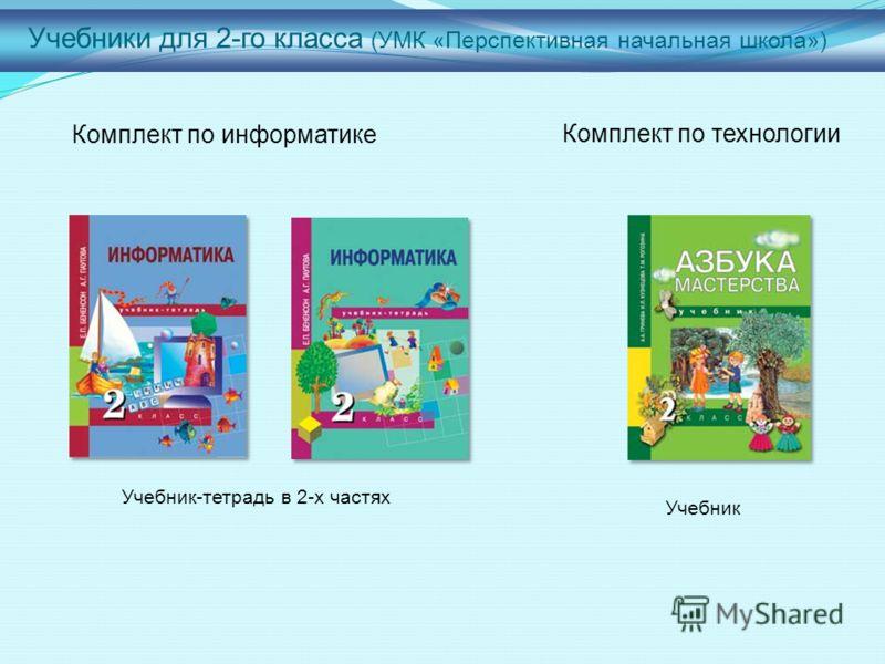 Учебники для 2-го класса (УМК «Перспективная начальная школа») Комплект по информатике Комплект по технологии Учебник-тетрадь в 2-х частях Учебник