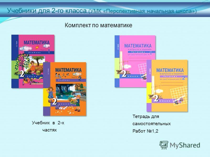 Учебники для 2-го класса (УМК «Перспективная начальная школа») Комплект по математике Тетрадь для самостоятельных Работ 1,2 Учебник в 2-х частях