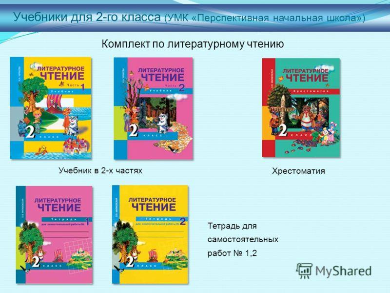 Учебники для 2-го класса (УМК «Перспективная начальная школа») Комплект по литературному чтению Тетрадь для самостоятельных работ 1,2 Хрестоматия Учебник в 2-х частях