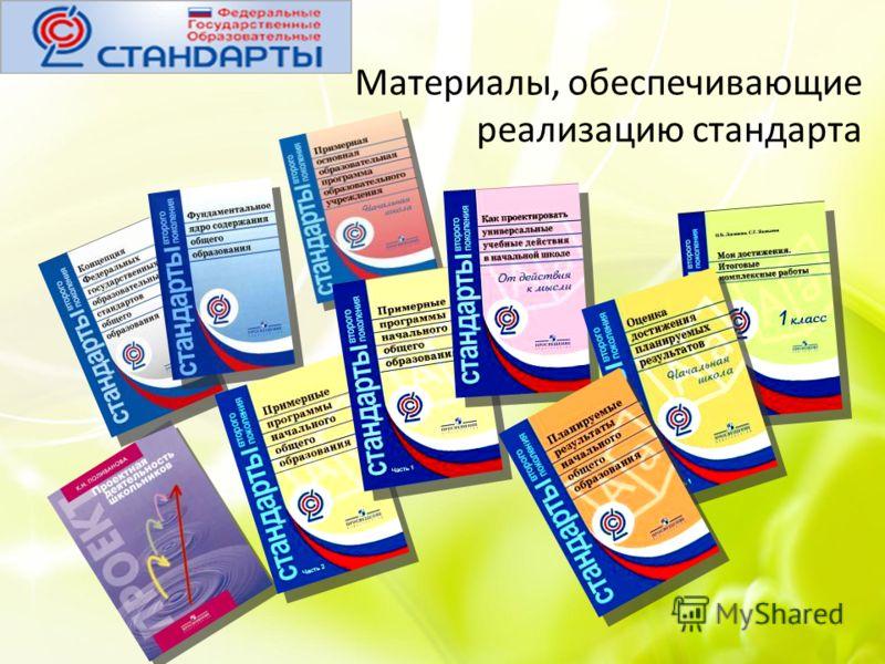 Материалы, обеспечивающие реализацию стандарта