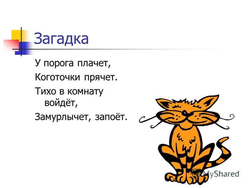 Стихотворение Киса, кисонька, кисуля, Позвала котёнка Юля. - Не спеши домой, постой! И погладила рукой.
