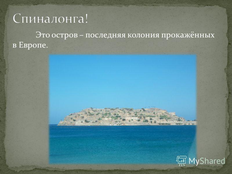 Это остров – последняя колония прокажённых в Европе.