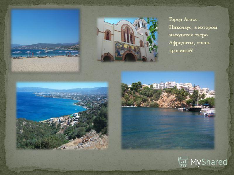 Город Агиос- Николаус, в котором находится озеро Афродиты, очень красивый!