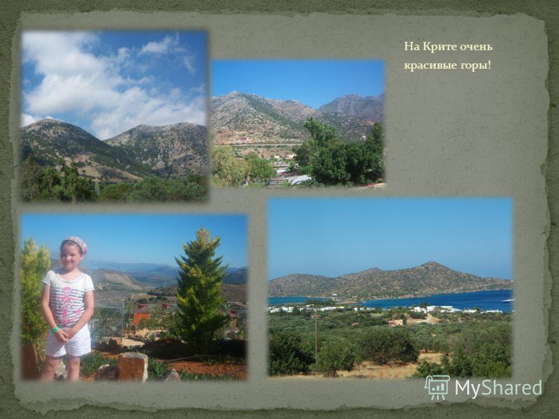 На Крите очень красивые горы!