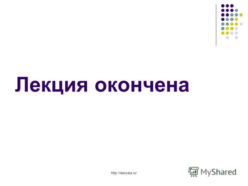 Лекция окончена http://4anosia.ru/