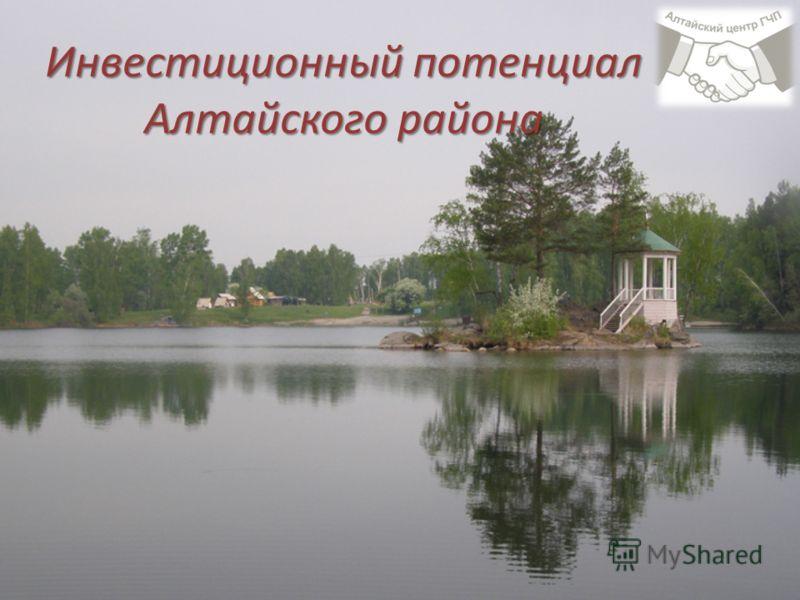 Инвестиционный потенциал Алтайского района