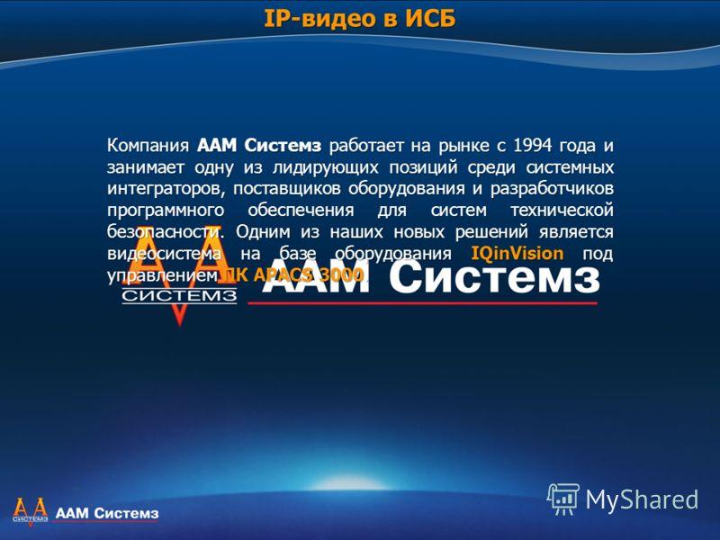 Компания ААМ Системз работает на рынке с 1994 года и занимает одну из лидирующих позиций среди системных интеграторов, поставщиков оборудования и разработчиков программного обеспечения для систем технической безопасности. Одним из наших новых решений