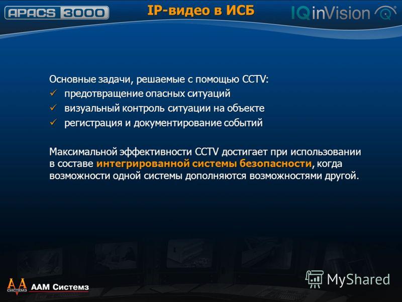 Основные задачи, решаемые с помощью CCTV: предотвращение опасных ситуаций предотвращение опасных ситуаций визуальный контроль ситуации на объекте визуальный контроль ситуации на объекте регистрация и документирование событий регистрация и документиро