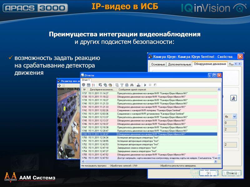 IP-видео в ИСБ Преимущества интеграции видеонаблюдения и других подсистем безопасности: возможность задать реакцию на срабатывание детектора движения возможность задать реакцию на срабатывание детектора движения
