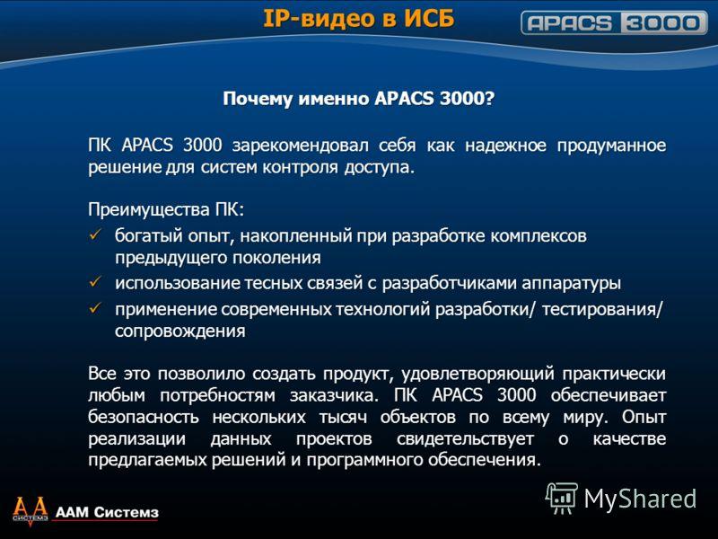 ПК APACS 3000 зарекомендовал себя как надежное продуманное решение для систем контроля доступа. Преимущества ПК: богатый опыт, накопленный при разработке комплексов предыдущего поколения богатый опыт, накопленный при разработке комплексов предыдущего