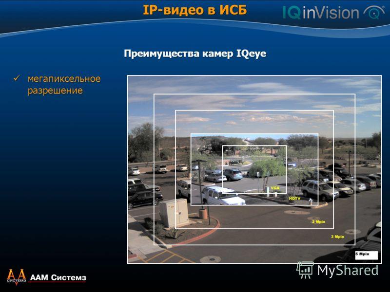 мегапиксельное разрешение мегапиксельное разрешение Преимущества камер IQeye IP-видео в ИСБ