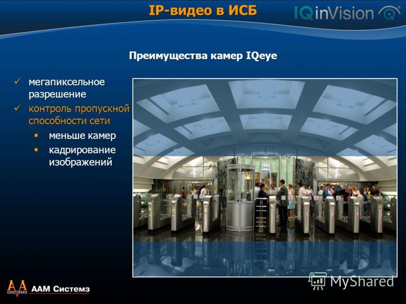 мегапиксельное разрешение мегапиксельное разрешение контроль пропускной способности сети контроль пропускной способности сети меньше камер меньше камер кадрирование изображений кадрирование изображений Преимущества камер IQeye IP-видео в ИСБ