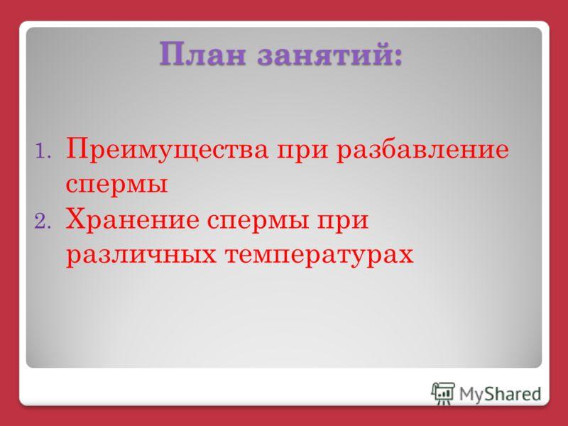 План занятий: 1. Преимущества при разбавление спермы 2. Хранение спермы при различных температурах