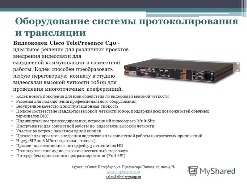 Видеокодек Cisco TelePresence C40 - идеальное решение для различных проектов внедрения видеосвязи для ежедневной коммуникации и совместной работы. Кодек способен преобразовать любую переговорную комнату в студию видеосвязи высокой четкости 1080p для