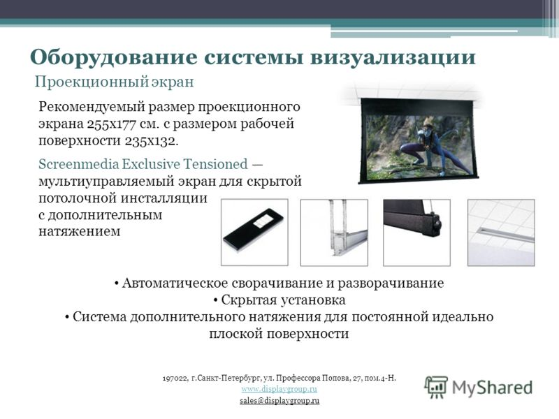 Проекционный экран Рекомендуемый размер проекционного экрана 255x177 см. с размером рабочей поверхности 235x132. Screenmedia Exclusive Tensioned мультиуправляемый экран для скрытой потолочной инсталляции с дополнительным натяжением Автоматическое сво