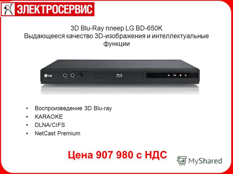 3D Blu-Ray плеер LG BD-650K Выдающееся качество 3D-изображения и интеллектуальные функции Цена 907 980 с НДС Воспроизведение 3D Blu-ray KARAOKE DLNA/CIFS NetCast Premium