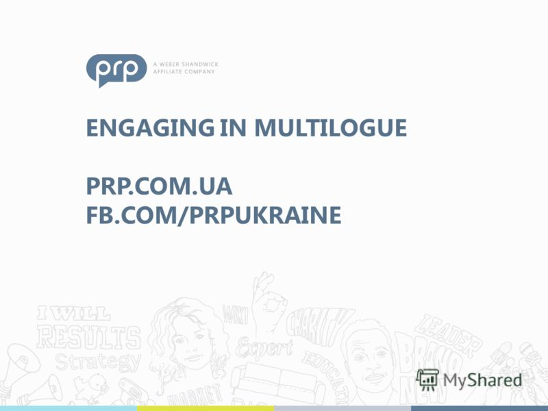 ENGAGING IN MULTILOGUE PRP.COM.UA FB.COM/PRPUKRAINE