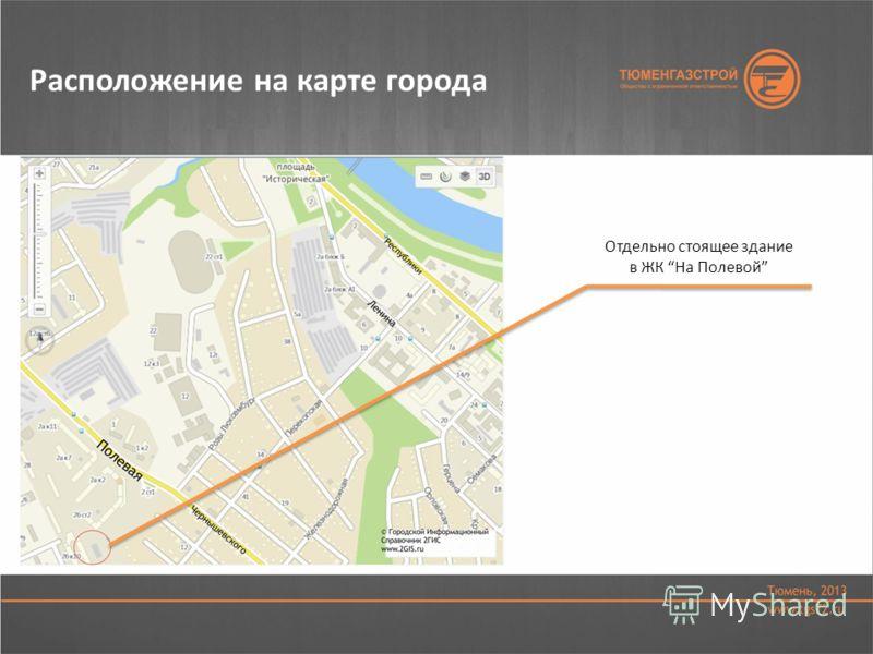 Расположение на карте города Отдельно стоящее здание в ЖК На Полевой