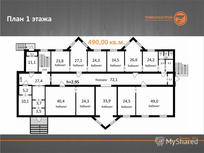 План 1 этажа 490,00 кв.м.
