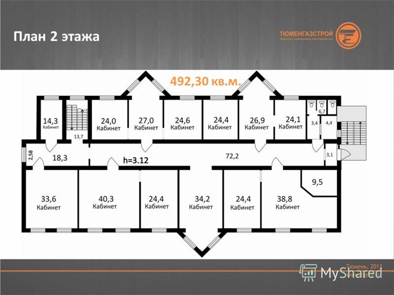 План 2 этажа 492,30 кв.м.