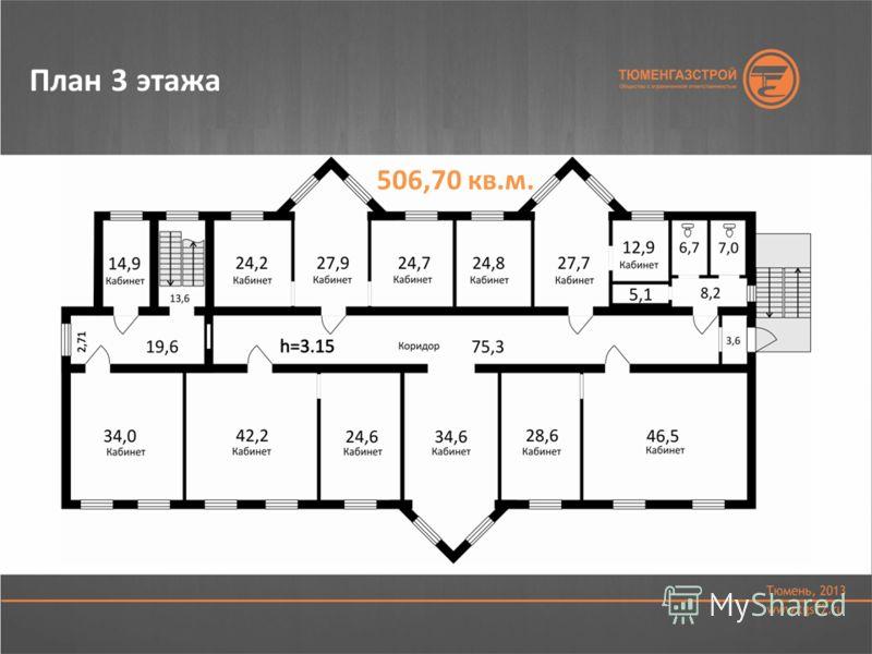 План 3 этажа 506,70 кв.м.