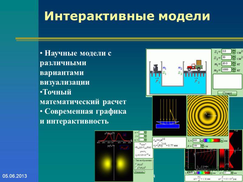 Оформление презентаций605.06.2013 Научные модели с различными вариантами визуализации Точный математический расчет Современная графика и интерактивность Интерактивные модели