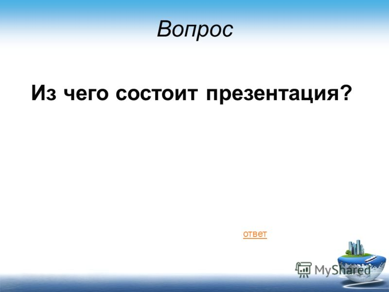 Презентация – набор цветных картинок – слайдов на определенную тему.