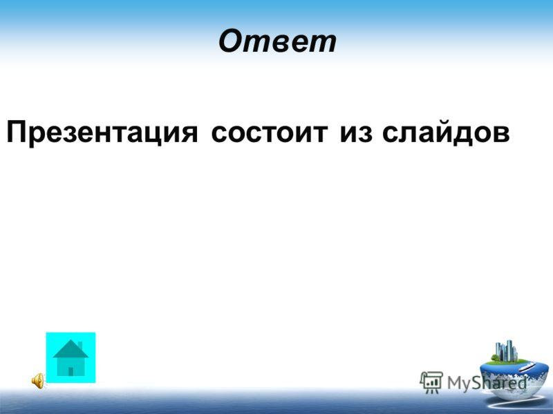Вопрос Из чего состоит презентация? ответ