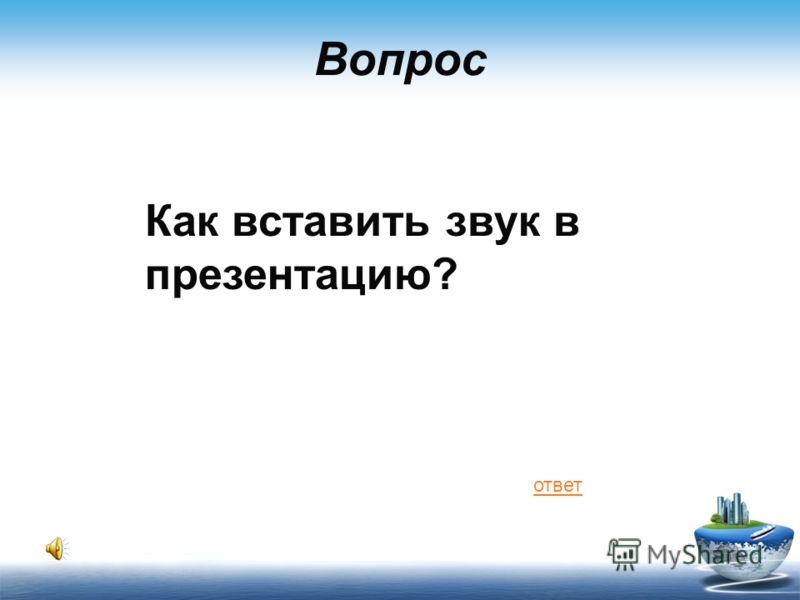 Ответ Презентация состоит из слайдов