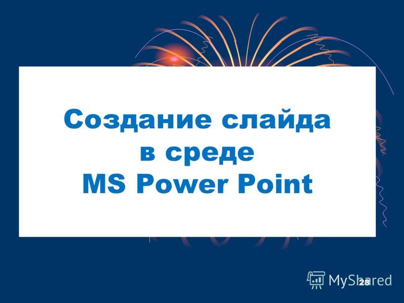 Создание слайда в среде MS Power Point 28